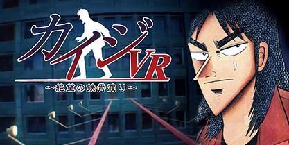 Kaiji VR at Shibuya VR Park