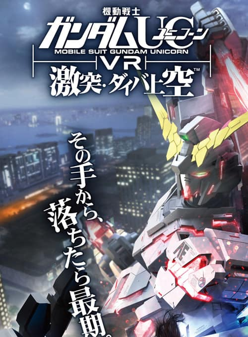 Gundam Unicorn VR Daiba Aerial Clash at Shinjuku VR Zone