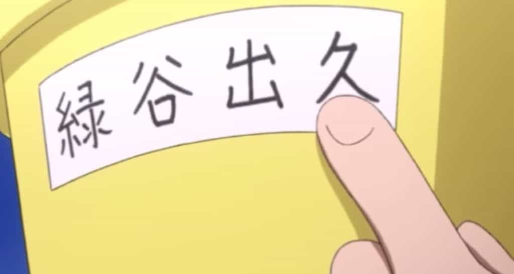 Midoriya Izuku's name in Japanese (緑谷-出久)
