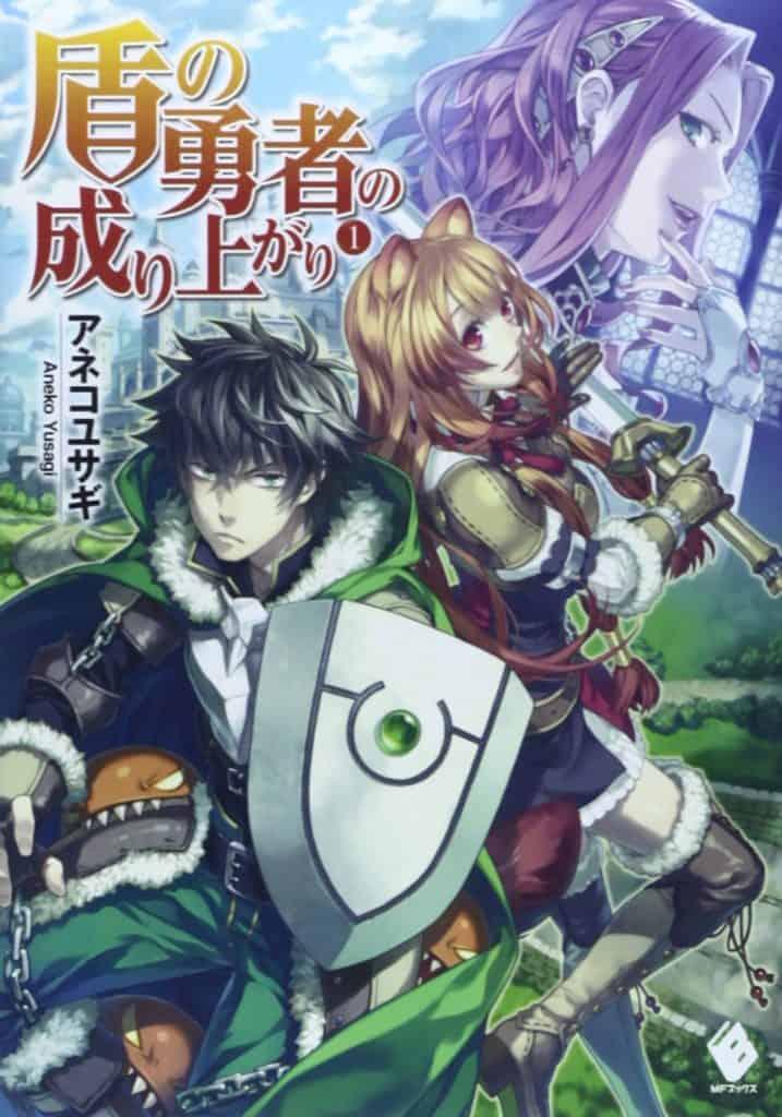 The Rising of the Shield Hero light novel